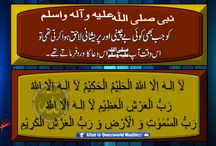 Allah is One:::world Muslim::: / Al Qur'an - Hadees Mubarak & Real Amazing Beautiful Words Join us ⤵ www.facebook.com/AllahisOneworldMuslim