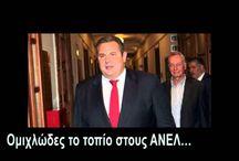 """ΠΟΛΙΤΙΚΗ / """"ληστεια greece grexit europe greece GR ελλαδα"""" ελληνες ευρω ευρωπη """"εξοδος απο το ευρω"""" παισιος συριζα τσιπρας ΑΝΕΛ """"ανεξαρτητοι ελληνες"""" ΝΔ """"νεα δημοκρατια"""" ΠΑΣΟΚ ΚΚΕ ΠΟΤΑΜΙ διαυθορα βουλευτες """"ελληνες βουλευτες"""" πουλημενοι κρατηκοποιησεις λαμογια παραδοπιστοι χριστιανοι πιστη θεος χριστος ελπιδα"""