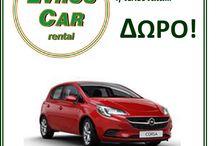 Rent a car Alexandroupoli Komotini Kavala  www.evroscar.gr /  #rentacar #gift #evroscar #alexandroupoli #komotini #kavala