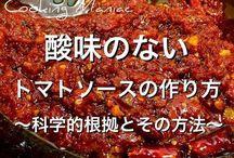 料理コツ・裏技