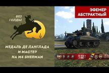 Мастерство на Американских средних танках WOT / Моё мастерство на Американских средних танках в игре WOT.