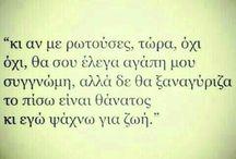 Greek_quotes