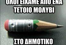 μολυβι