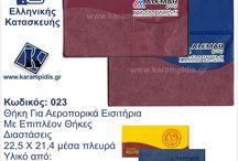 Θήκες διαβατηρίων, Θήκες Για στοιχεία ταξιδιώτη, Θήκες για Αεροπορικά Εισιτήρια .Cases passports / Θήκες διαβατηρίων, Θήκες Για στοιχεία ταξιδιώτη, Θήκες για Αεροπορικά Εισιτήρια .Cases passports Case For traveler information, Cases for Flights