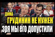 Грудинин  новый президент России