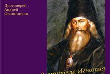 священник Андрей Овчинников