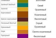 краска1