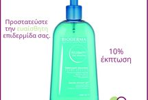 Προϊόντα με 10% έκπτωση / Αγοράστε τώρα: http://iqpharmacy.gr/