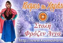 Αποκριατικες Στολες για Κοριτσια / Μοναδικές, χειροποίητες Αποκριατικες Στολες για Κοριτσια. Νέα Σχέδια 2016