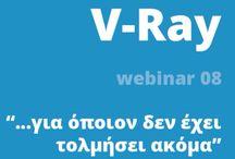 Εκπαιδευτικά βίντεο για 3D / Εκπαιδευτικά βίντεο του 3Dreamer.eu