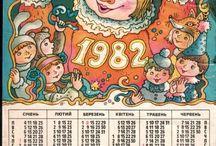 Календарь отрывной, плакат + на стол / Все игры, игрушки и книги из детства СССР - http://samoe-vazhnoe.blogspot.ru/