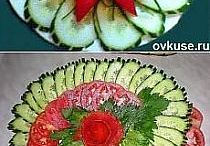 украшения овощные