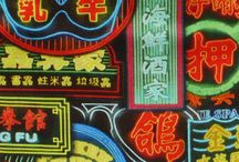 hong kong pattern