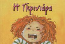 "Irene Kamaratou - Giallousi /  ""H Γκρινιάρα""  Ειρήνη Καμαράτου – Γιαλλούση  http://www.kamaratou-giallousi.gr/  Εκδόσεις: «Ψυχογιός»  http://www.psichogios.gr/site/Books/show?cid=22066  Η γιαγιά μου μένει στο χωριό και έχει πέντε αδελφές. Την πέμπτη αδελφή της τη λένε Μαρουλία και ειναι γκρινιάρα. Εγώ σ' αυτή μοιάζω. Το είπε ο μπαμπάς. Το είπε κι η μαμά. Το άκουσε ο αδελφός μου και το λέει κι αυτός."
