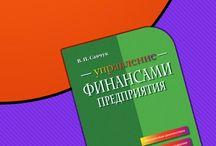 Управление, подбор персонала / Скачать книги Управление, подбор персонала в форматах fb2, epub, pdf, txt, doc