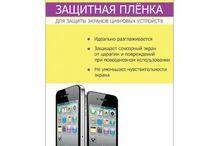 Защитные пленки для IPhone 5 | 5S