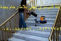 شركة رخيصة لجلي  بلاط رخام بجدة0543192515