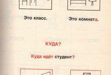 русский язик