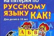 учим русский
