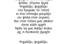 Ποίημα
