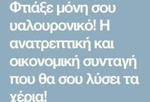 ΥΑΛΟΥΡΟΝΙΚΟ ΟΞΥ