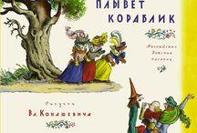 cover / обложки / Идеи оформления детских книг