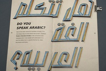 Typography / Vernacular typography, old type in arab cities, signs, vintage posters and other stuff