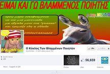 Φρικτές σελίδες του facebook με ηλίθιο όνομα. / Σελίδες του facebook που δεν θα κάνω like ποτέ, γιατί τόσο χαζό όνομα δεν αντέχεται...