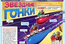 Приключения Капитана Плутона / Инструкции комикса