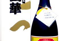 津嘉山酒造所(沖縄-泡盛) / 独特の風味を楽しめる沖縄の蔵元「津嘉山酒造」の泡盛コレクション