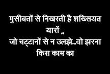 motivational Hindi quote and shayari