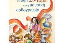 Βιβλίο!!!!!!!!