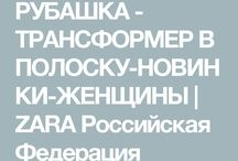 СОРОЧКА РУБАШКА СЕРЛО