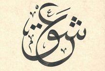 Arapça aşkı