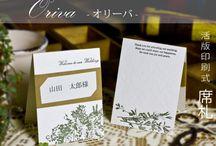 結婚式席札 / WEBDING ウェブディングの結婚式の席札の紹介ボードです。毎月新しい商品が追加されるのでフォローおすすめします(^^ゞ 手作りウェディングの参考にしてね♪ <148種類の席札は、HPから無料サンプル請求OK!> <日本橋店ではペーパー相談会随時開催中(予約優先 03-3527-3868)> #ウェディング #ペーパーアイテム #結婚式 #結婚式席札