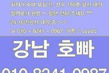 강남호빠 호스트바 수요비 여성시대 / 강남호빠 010.8241.0987