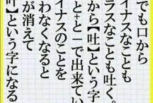 素敵な言葉/教え(,,^_^,,)♡