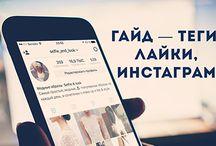 www.inlikeme.ru / Это страница, представляет собой базу знаний или ответы про инстаграм — любой вопрос по работе - http://www.inlikeme.ru