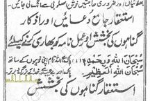 How to Seek Forgiveness in Islam Astaghfar Gunaho Ki Mafi / Amal for forgiveness of Sins, Sin Repentance Dua, #yaALLAHpictures Astaghfar, Astaghfirullah