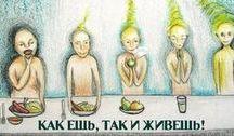Здоровье 2