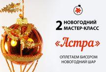 mk Новый год ИГРУШКИ
