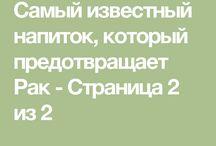 Здоровье89151211096