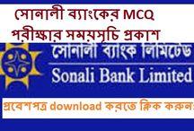 সোনালী ব্যাংকের MCQ পরীক্ষার সময়সূচি প্রকাশ! প্রবেশপত্র download করুন:goo.gl/P3q1R5