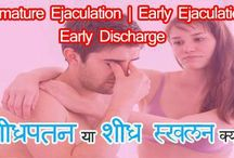 what is premature ejaculation in hindi / What is premature ejaculation in hindi