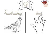 Arapça resimli boyama