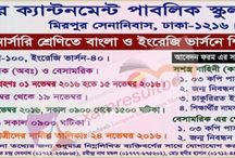 Mirpur Cantonment Public School Nursery ভর্তি বিজ্ঞপ্তি প্রকাশ: