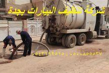 اجود شركة تنظيف بيارات بجدة 0543192515 باقل الاسعار
