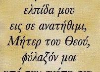 Υπεραγια  Θεοτόκος