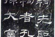 010 乙瑛碑(後漢:153年)
