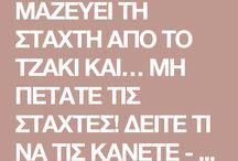 ΣΤΑΧΤΗ ΤΖΑΚΙΟΥ